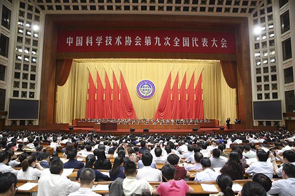科协第九次全国代表大会