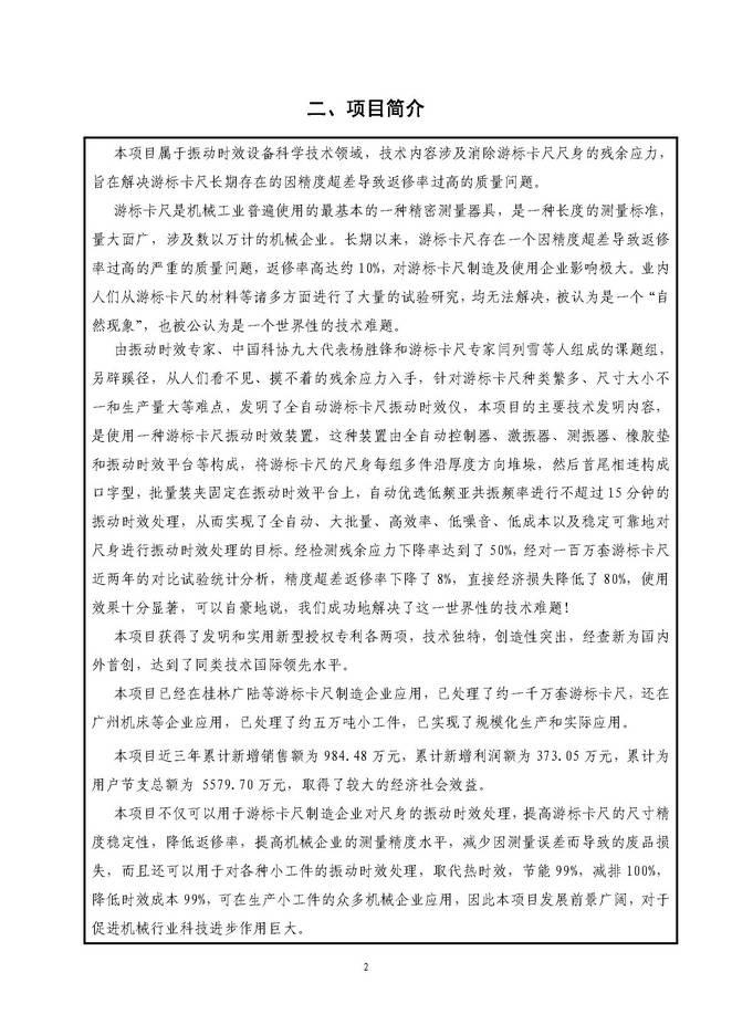 0 2017年度广西科学技术发明奖推荐书_页面_07.jpg