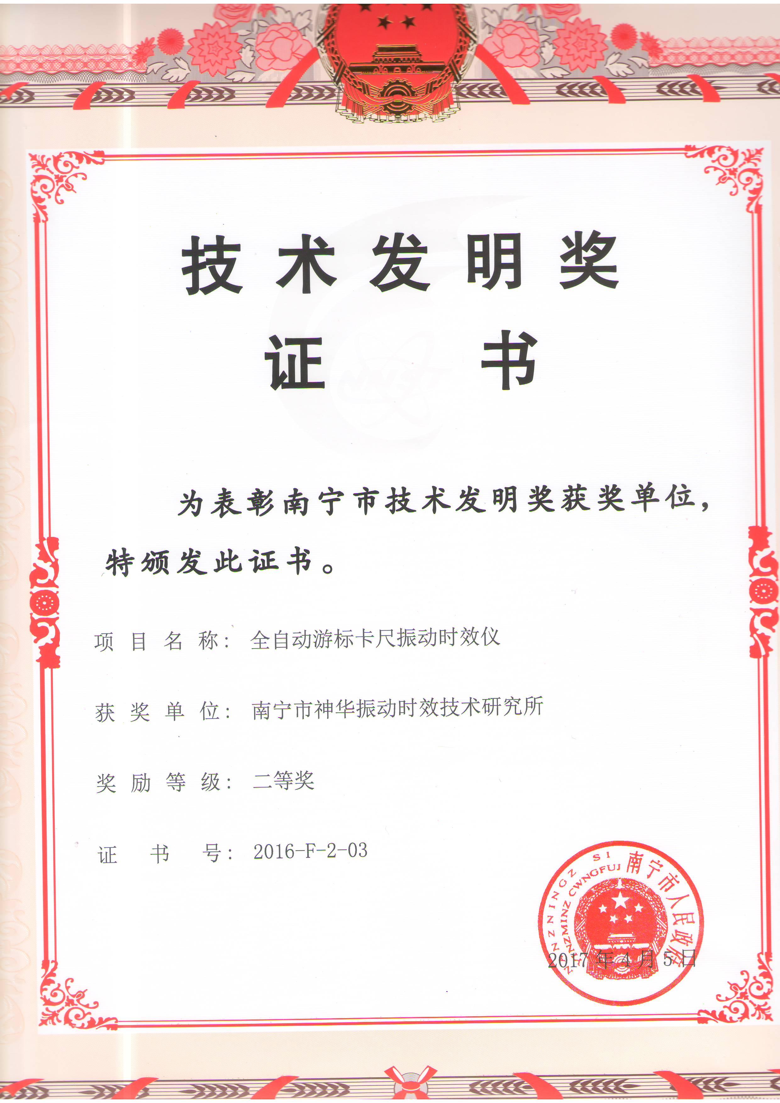 南宁市神华研究所一项目 荣获2016年度南宁市技术发明奖二等奖