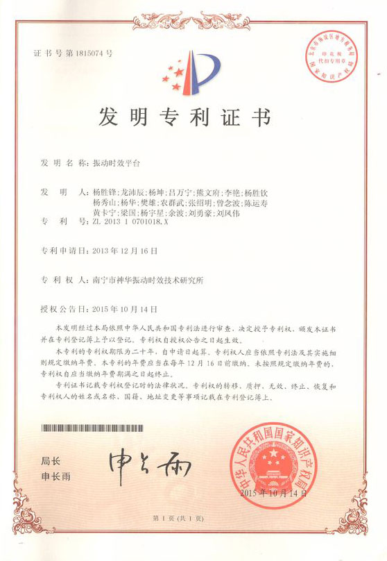 神华发明专利:振动时效平台发明专利证书