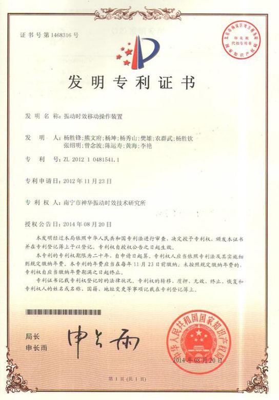 神华发明专利:振动时效移动操作装置