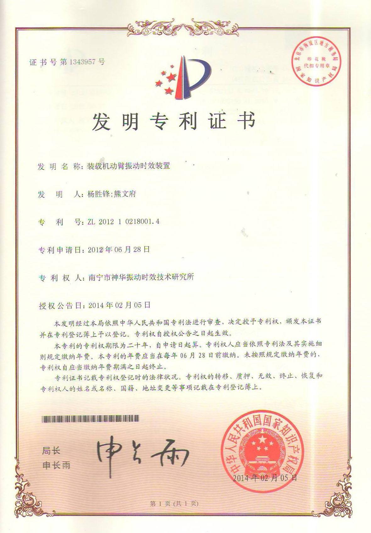 神华发明专利:装载机动臂振动时效装置