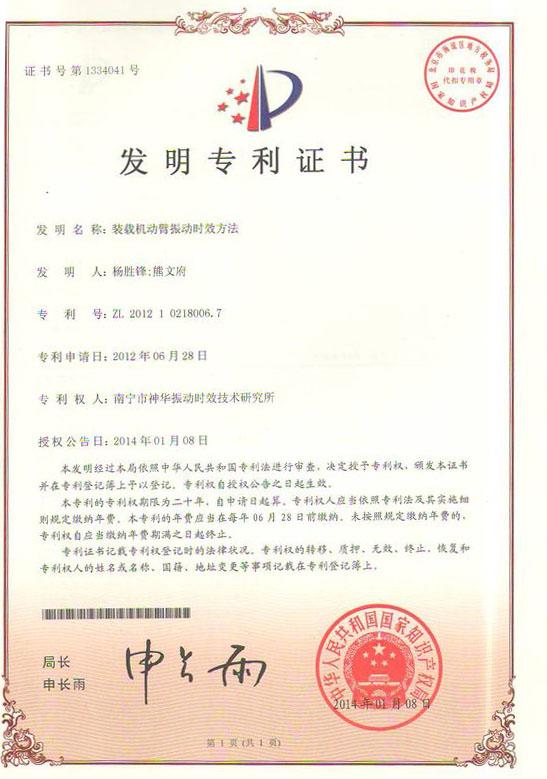 神华发明专利:装载机动臂振动时效方法